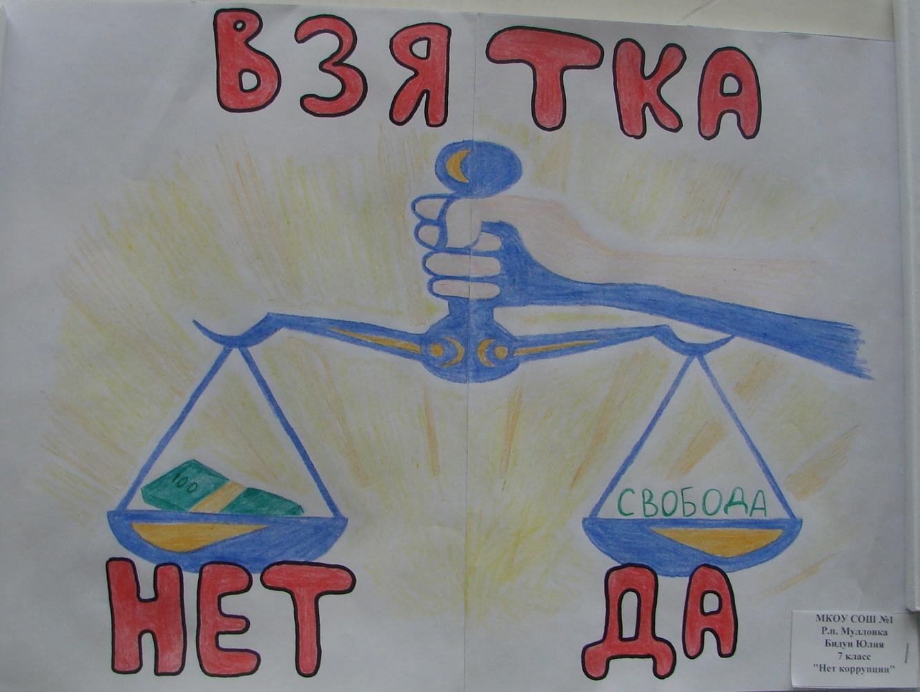 Поделки нет коррупции 94